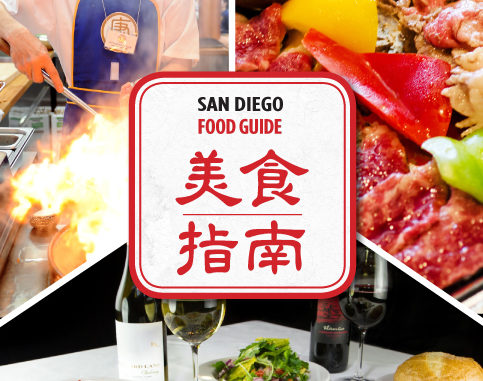 2016年第一期《美食指南》封面。(©SD Food Guide)
