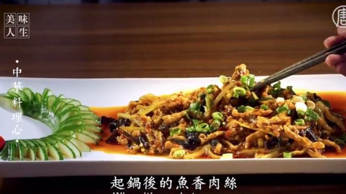 川菜师傅示范名菜鱼香肉丝