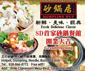 圣地亚哥首家砂锅餐厅