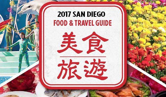 2017《美食旅游指南》封面图片。(图片:SD Food Guide)